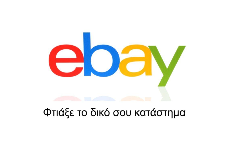 Πώς να Ανοίξετε ένα Κατάστημα eBay