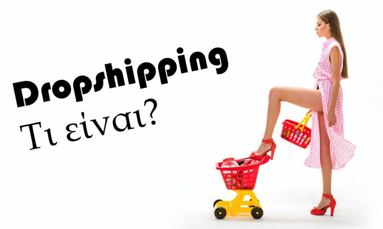Τι είναι dropshipping??