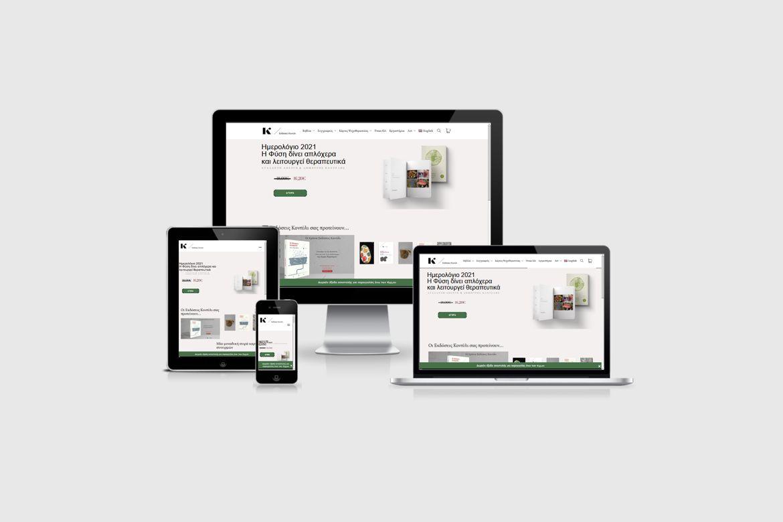 Εκδόσεις Κοντύλι, κατασκευη eshop βιβλιοπωλείου, smartstart